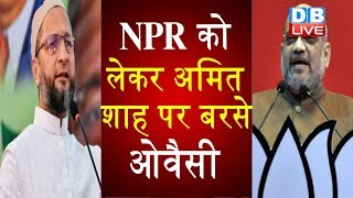NPR को लेकर Amit Shah पर बरसे Owaisi | Amit Shah पर देश को गुमराह करने का लगाया आरोप |