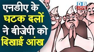 NDA के घटक दलों ने BJP को दिखाई आंख | सहयोगी बोले- अटल जी से कुछ सीखे BJP |