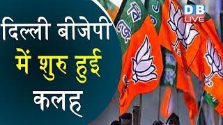 Delhi BJP में शुरु हुई कलह | शाज़िया ने पार्टी के नेताओं पर लगाया अनदेखी का आरोप |