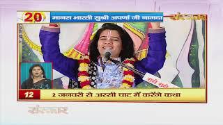 Bhakti Top 20 || 25 December 2019 || Dharm And Adhyatma News || Sanskar