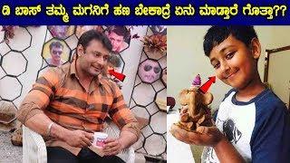 ಡಿ ಬಾಸ್ ತಮ್ಮ ಮಗನಿಗೆ ಹಣ ಬೇಕಾದ್ರೆ ಏನು ಮಾಡ್ತಾರೆ ಗೊತ್ತಾ?? || Darshan About Vineesh