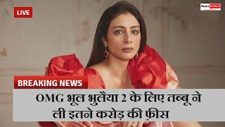 OMG Tabu took so much money for Bhool Bhulaiyya 2 | News Remind