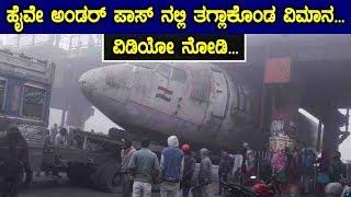 ಹೈವೇ ಅಂಡರ್ ಪಾಸ್ ನಲ್ಲಿ ತಗ್ಲಾಕೊಂಡ ವಿಮಾನ | Flight at Road Viral Video