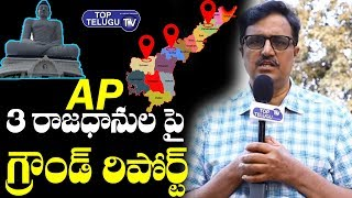 Ground Report On AP 3 Capitals By Senior Political Analyst  Subba Raju | CM Jagan | AP News Today