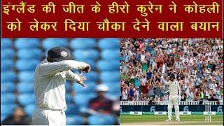 इंग्लैंड की जीत के हीरो Sam Curran ने Virat Kohli को लेकर दिया चौका देने वाला बयान | News Remind