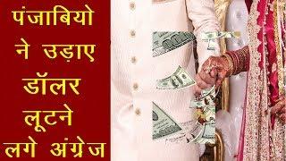 Viral Video : शादी में पंजाबियो ने उड़ाए डॉलर तो लूटने लगे अंग्रेज़ | News Remind