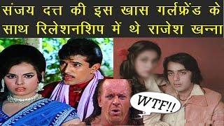 OMG : संजय दत्त की इस खास गर्लफ्रेंड के साथ रिलेशनशिप में थे राजेश खन्ना | News Remind