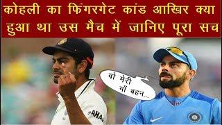 Cricket News : कोहली का 'फिंगरगेट' कांड आखिर क्या हुआ था उस मैच में जानिए पूरा सच | News Remind