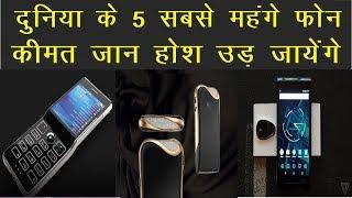 दुनिया के 5 सबसे महंगे फ़ोन  कीमत जान होश उड़ जायेंगे | News Remind