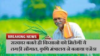 सरकार बनते ही किसानो को मिलेगी ये तगड़ी सौगात, कृषि मंत्रालय ने बनाया एजेंडा  | News Remind