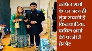कपिल शर्मा के घर जल्द ही गूंज सकती है किलकारियां, कपिल शर्मा की पत्नी है प्रेग्नेंट  | News Remind
