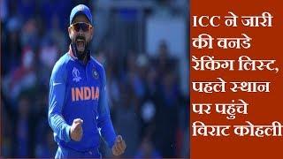 ICC ने जारी  की वनडे रैकिंग लिस्ट, पहले स्थान पर पहुंचे विराट कोहली  | News Remind