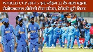 WORLD CUP 2019 :- इन प्लेइंग 11 के साथ पहला सेमीफाइनल खेलेगी टीम इंडिया, देखिये पूरी लिस्ट