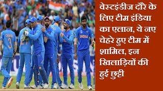 वेस्टइंडीज दौरे के लिए टीम इंडिया का एलान, ये नए चेहरे हुए टीम में शामिल, इन खिलाड़ियों की हुई छुट्टी