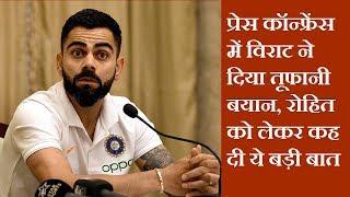 प्रेस कॉन्फ्रेंस में विराट ने दिया तूफानी बयान, रोहित को लेकर कह दी ये बड़ी बात  | News Remind