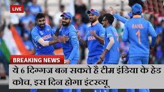 ये 6 दिग्गज बन सकते है टीम इंडिया के हेड कोच, इस दिन होगा इंटरव्यू  | News Remind