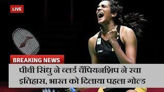 पीवी सिंधु ने व्लर्ड चैंपियनशिप ने रचा इतिहास, भारत को दिलाया पहला गोल्ड    News Remind