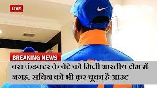 बस कंडक्टर के बेटे को मिली भारतीय टीम में जगह, सचिन को भी क़र चूका है आउट  | News Remind