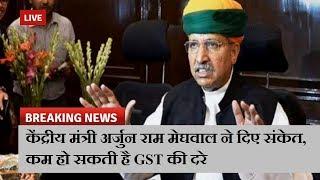 केंद्रीय मंत्री अर्जुन राम मेघवाल ने दिए संकेत, कम हो सकती है GST की दरे  | News Remind