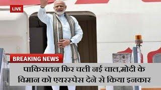 पाकिसतन फिर चली नई चाल,मोदी के विमान को एयरस्पेस देने से किया इनकार  | News Remind
