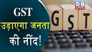 GST उड़ाएगा जनता की नींद ! मोबाइल फोन और कई उत्पादों पर बढ़ सकता है GST  
