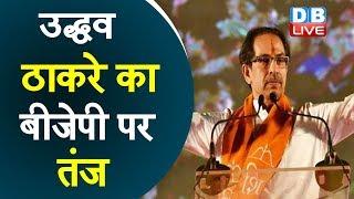 Uddhav Thackeray का Bihar पर तंज | हमने कम सीटों पर भी बनाई सरकार |#DBLIVE
