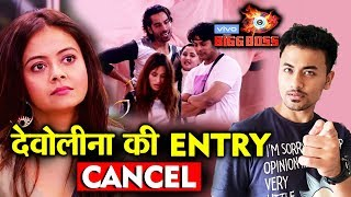 Bigg Boss 13 | Devoleena's ENTRY CANCELLED; Here's Why | Confirmed | BB 13 Latest Video