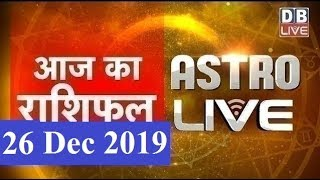 26 Dec 2019 | आज का राशिफल | Today Astrology | Today Rashifal in Hindi | #AstroLive | #DBLIVE