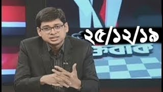 Bangla Talk show  বিষয়: ছাত্রলীগের রাজনীতি নিষি'দ্ধের দাবি