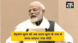 रोहतांग सुरंग को अब अटल सुरंग के नाम से जाना जाएगा- PM मोदी