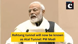 Rohtang tunnel will now be known as Atal Tunnel - PM Modi