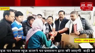 अटल बिहारी वाजपेयी की जयंती पर सांसद सहित BJP जिलाध्यक्ष ने मरीजों को वितरण किया फल व बिस्कुट