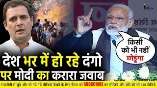 देश भर में हो रहे दंगों पर पीएम #Modi ने दिया करारा जवाब