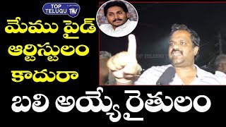 Common Man Serious On CM Jagan Over 3 Capitals Decision | AP News | Amaravathi | Top Telugu TV