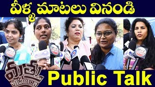 Telugu Latest Movie Matthu Vadalara Public Talk And Review | Top Telugu TV