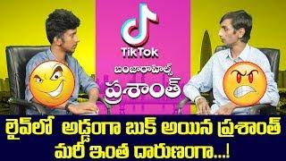 Tik Tok Banjara Hills Prashanth Exclusive Interview | Uppal Balu | Kagaznagar Sai | Top Telugu TV