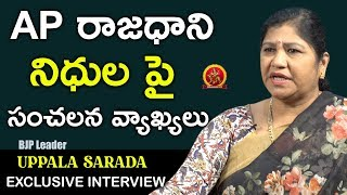 BJP Leader Uppala Sarada Exclusive Interview || Close Encounter With Anusha || Bhavani HD Movies