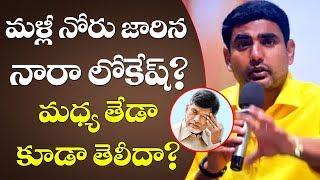 మళ్లీ నోరు జారిన Nara Lokesh? | NRC | NRP | CM Jagan | AP News | Telugu News | Top Telugu TV