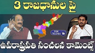Vice President Venkaya Naidu Shocking Comments On AP 3 Capital Decision | CM Jagan | AP News Today
