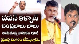 Kethireddy Jagadishwar Reddy Sensational Comments on Pawan Kalyan | AP News | Top Telugu TV