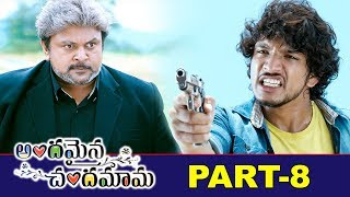 Andamaina Chandamama Full Movie   Rakul Preet Singh   Latest Telugu Movies   Part 8