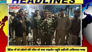 NEWS ABHITAK HEADLINES 25.12.2019
