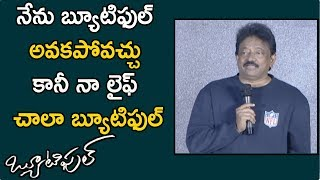 Ram Gopal Varma Extraordinary Speech @ Beautiful Movie Pre Release Event || Bhavani HD Movies