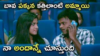 నా అందాన్నే చూస్తుంది | Latest Telugu Movie Scenes | Chakkiligintha Movie