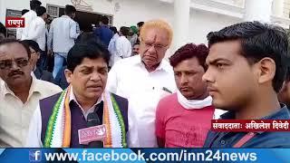 INN24 - नगरीय निकाय चुनाव के परिणामों पर मंत्री शिव डहरिया की INN24 से खास बातचीत, कहा