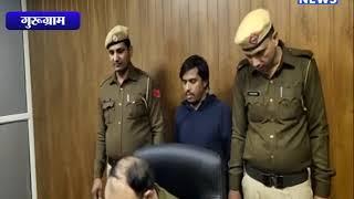 पुलिस को मिली कामयाबी || ANV NEWS GURUGRAM - HARYANA
