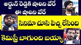 Iddari Lokam Okate Public Talk and Responce | Telugu Movies 2019 | Top Telugu TV