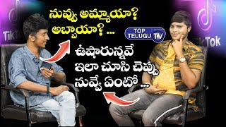 Tik Tok Star Kagaznagar Sai Reveals Is He Girl Or Boy | Uppal Balu & Kagaznagar Sai Tik Tok Videos