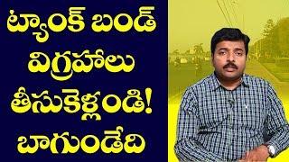 ట్యాంక్ బండ్ విగ్రహాలు తీసుకెళ్లండి | Yarlagadda Lakshmi Prasad | Telugu University | Top Telugu TV