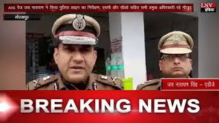 ADGरेंज जय नारायण सिंह ने किया पुलिस लाइन का निरीक्षण,एसपी और सीओ सहित सभी प्रमुख अधिरकारी रहे मौजूद